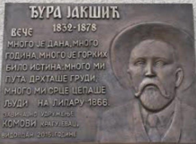 """,,Đura Jakšić"""" ili ,,Georgijeva stranstvovanja"""""""