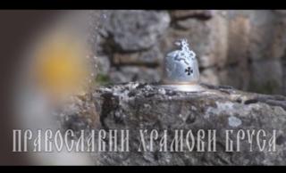 """""""Pravoslavni hramovi Brusa – čuvari vekova"""" (emisija br.3)"""
