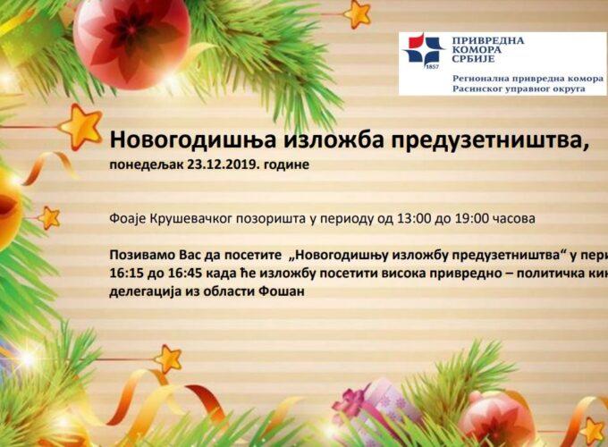 PKS RPK – Novogodišnja izložba preduzetništva