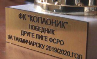 Fudbalskom klubu Kopaonik uručen pehar FSRO i oprema – donacija FSS