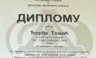 Đorđe Tomić  jedan od najboljih bruskih đaka svih vremena
