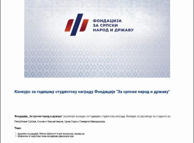 """Konkurs Fondacije """"Za srpski narod i državu"""" za studentsku nagradu"""